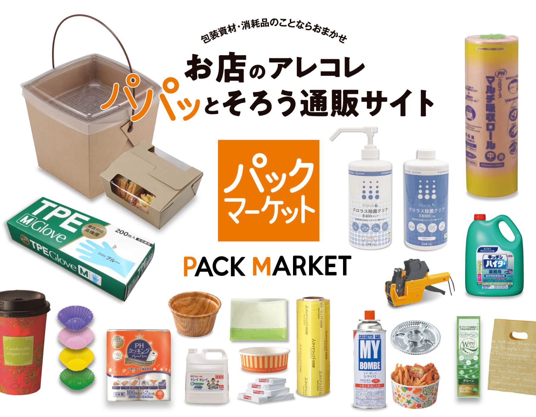 packmarket